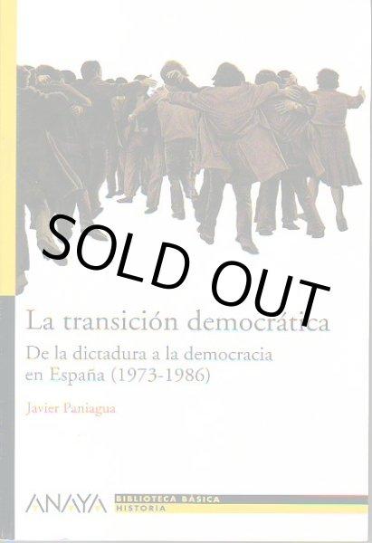 画像1: BBH03. LA TRANSICION DEMOCRATICA de la dictadura a la democracia 1973-1986 (1)