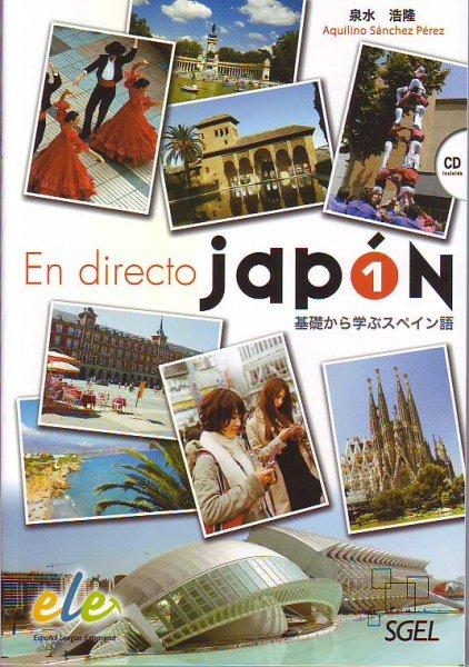 画像1: EN DIRECTO JAPON 1 基礎から学ぶスペイン語 (1)