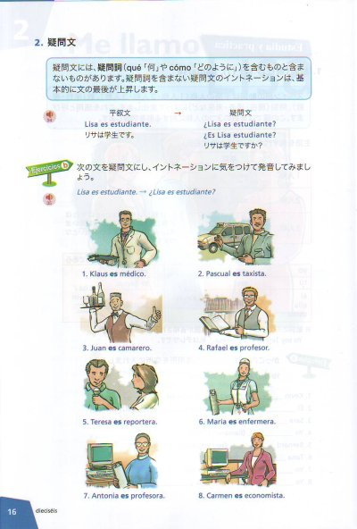 画像3: EN DIRECTO JAPON 1 基礎から学ぶスペイン語