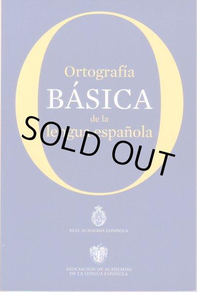 画像1: ORTOGRAFIA BASICA DE LA LENGUA ESPANOLA R.A.E. (1)
