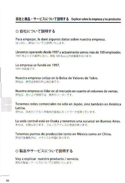 画像2: 【人気商品】実践!ビジネススペイン語ハンドブック