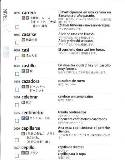 画像1: 【人気商品】合格!A1/A2 レベルDELE試験対策スペイン語基本単語1200+α