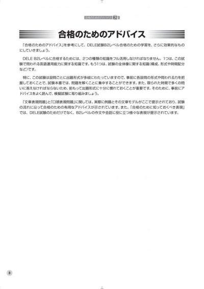 画像2: 【人気商品】DELE 試験対策問題集 OBJETIVO DELE B2 日本版 + CD mp3※