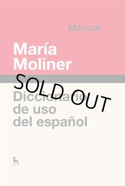 画像1: DICCIONARIO MANUAL DE USO DEL ESPANOL (1)