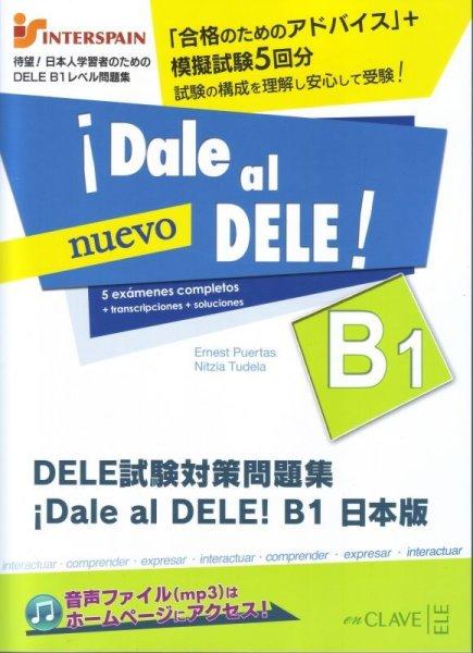 画像1: 【人気商品】DELE 試験対策問題集 DALE AL DELE! B1 日本版 (※音声ダウンロード) (1)