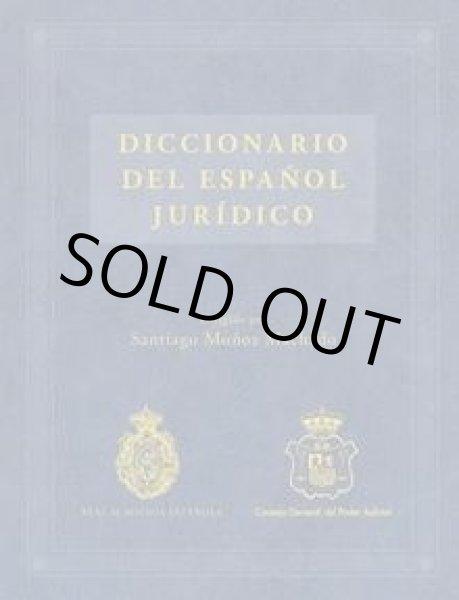 画像1: DICCIONARIO DEL ESPANOL JURIDICO (1)