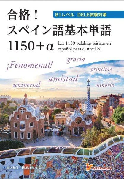 画像1: 【人気商品】合格!B1レベルDELE試験対策スペイン語基本単語1150+α (1)