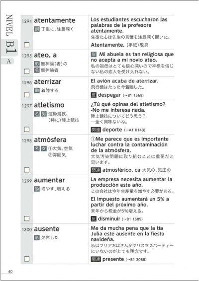 画像1: 【人気商品】合格!B1レベルDELE試験対策スペイン語基本単語1150+α