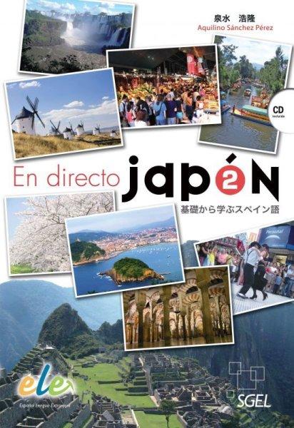 画像1: EN DIRECTO JAPON 2 基礎から学ぶスペイン語 (1)