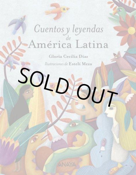 画像1: CUENTOS Y LEYENDAS DE AMERICA LATINA (1)