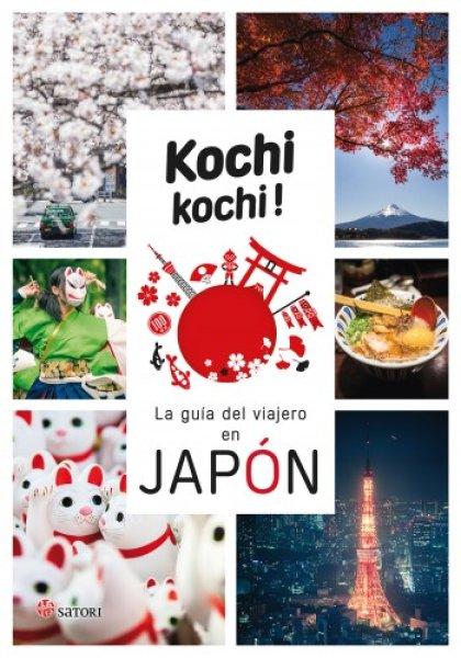 画像1: 【訳あり品※定価より5%オフ】KOCHI KOCHI: LA GUIA DEL VIAJERO EN JAPON (1)