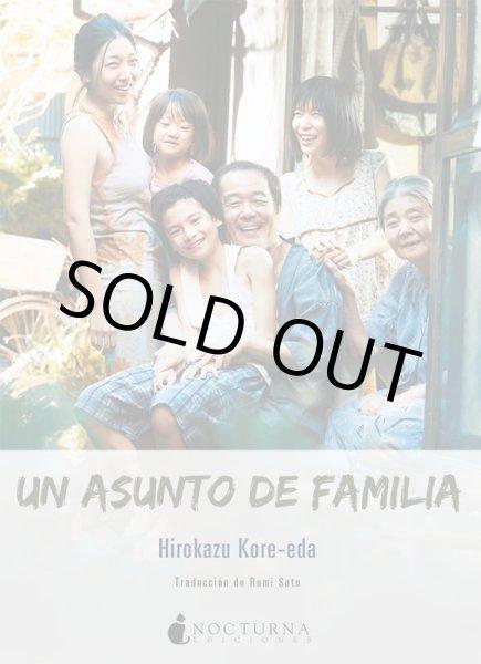 画像1: UN ASUNTO DE FAMILIA (1)