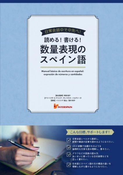 画像1: 【スタッフおすすめ!】読める!書ける!数量表現のスペイン語 (1)