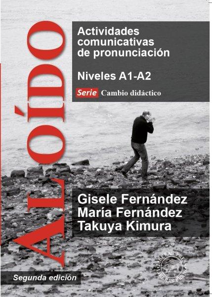 画像1: AL OIDO. ACTIVIDADES COMUNICATIVAS DE PRONUNCIACION (Ed.ampliada) ※音声ダウンロード (1)
