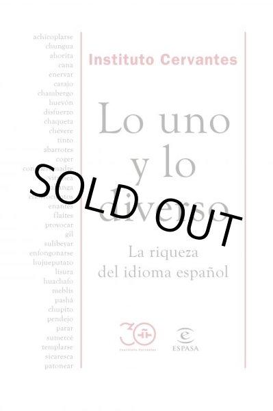 画像1: LO UNO Y LO DIVERSO: La riqueza del idioma espanol (1)