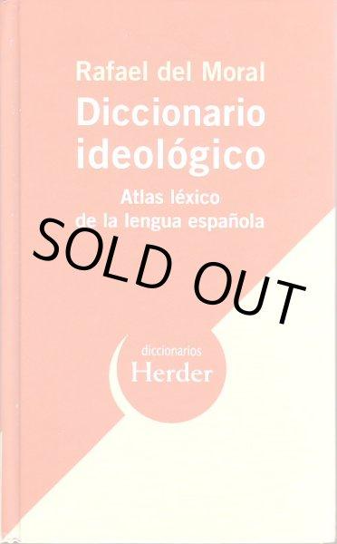 画像1: DICCIONARIO IDEOLOGICO ATLAS LEXICO DE LA LENGUA ESPANOLA (1)