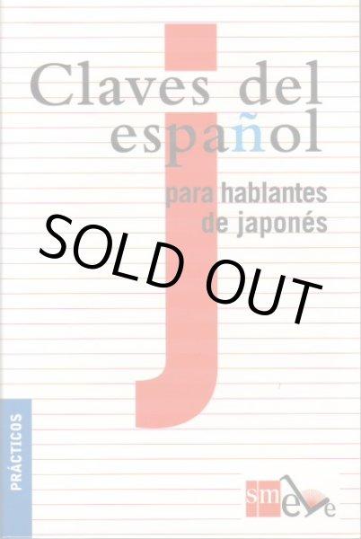 画像1: CLAVES DEL ESPANOL PARA HABLANTES DE JAPONES (1)