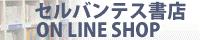 セルバンテス書店 スペイン語洋書専門店  市ヶ谷インスティトゥト・セルバンテス東京内